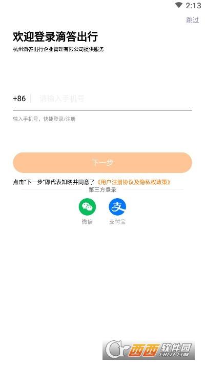 滴答出行 6.9.5安卓版