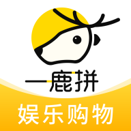 一鹿拼娱乐社交电商平台