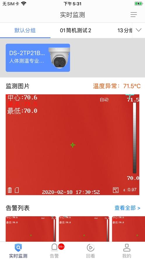 测温精灵app