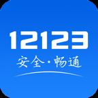 交管12123临时号牌申领软件