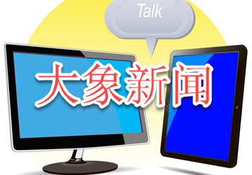 大象新闻_大象新闻app下载_大象新闻客户端_苹果版