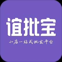 谊批宝(批发采购平台)v2.6.0 安卓版