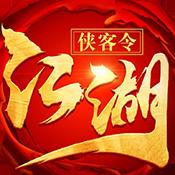 江湖侠客令剑雨江湖至尊版v1.0 安卓版