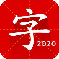 汉语字典专业版2020