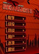win10红色警戒3安装版