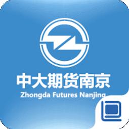 中大期货南京端V1.0.2