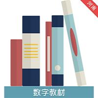 河南省中小学数字教材平台