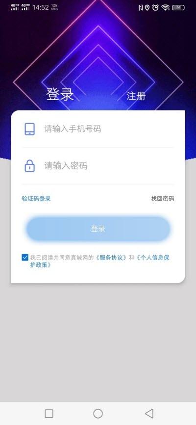 真诚网相亲交友 v1.0.5