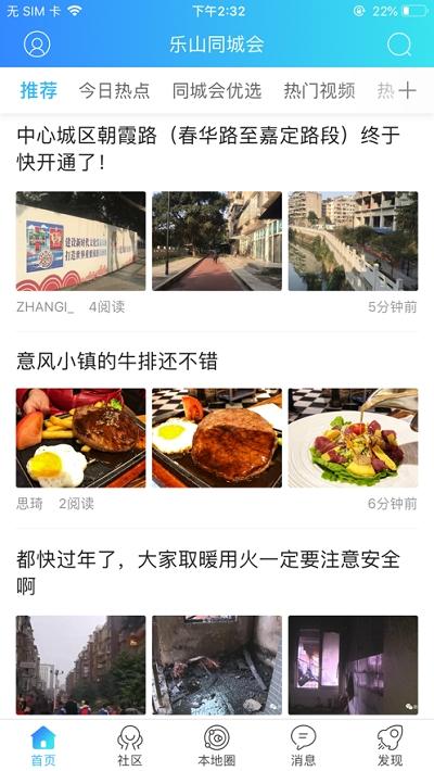 乐山同城会app V1.0.5安卓版