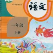 人教版中小学全套电子课本PDF
