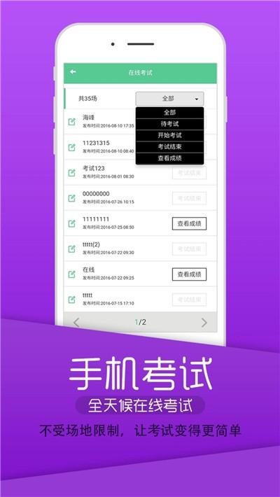 初级护师丰题库 v1.1.8