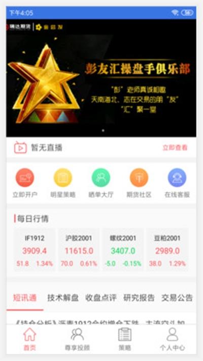 金尝发(期货投资咨询平台) v1.3.6 安卓版