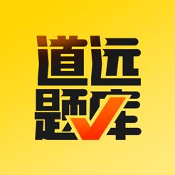 道远题库iOS版