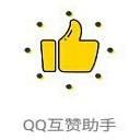 幽灵萝卜QQ互赞助手