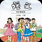 小学语文六年级下册人教版