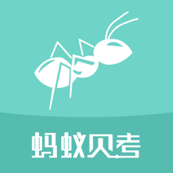 蚂蚁贝考iOS版