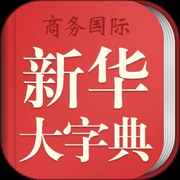 新华字典商务国际版(新华大字典)v3.5.2 安卓版