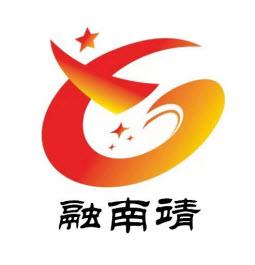 融南靖app