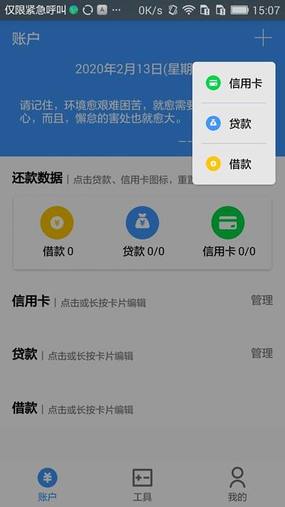 上岸助手 v1.0安卓版