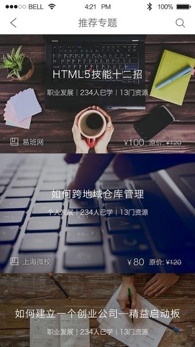 上海微校空间注册登录平台 1.4.0官方版