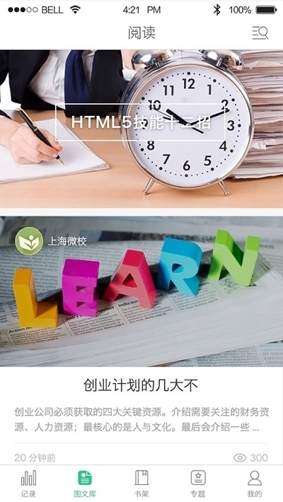 上海微校空间注册登录平台
