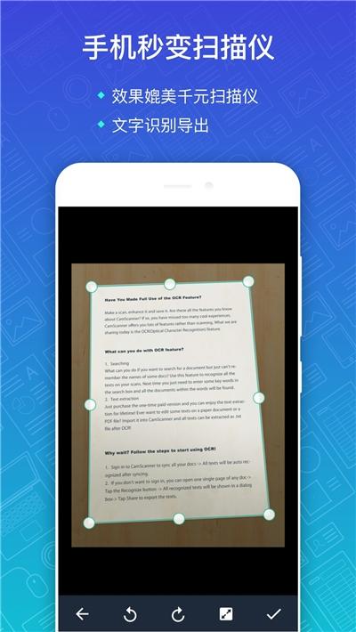 扫描全能王手机免费版 v5.17.0.20200131
