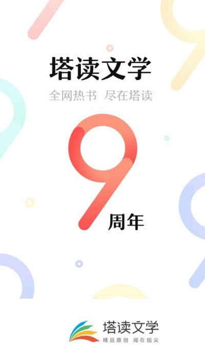 塔读文学 v3.50.0 官方IOS版