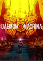 机甲战魔(DAEMON X MACHINA)PC中文镜像版