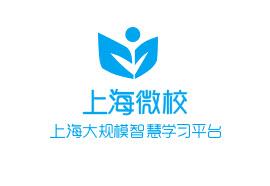上海微校app_上海微校空间_上海微校平台手机下载