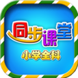 小学数学语文英语同步课堂v6.0.5 安卓版