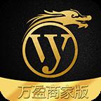万盈商家版app