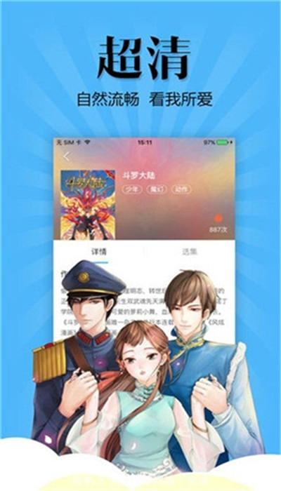 扑飞漫画官网版 3.1.5