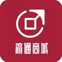 流通商城app