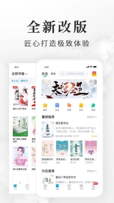 牛角免费阅读小说最新版 V3.0