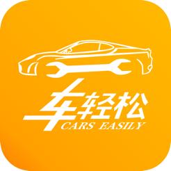 车轻松养车iOS版