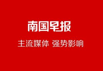 南国早报数字报刊_南国早报网_南国早报app下载