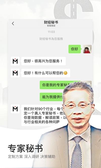 财经秘书app
