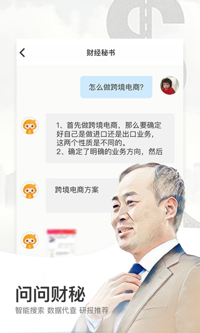 财经秘书app 2.1.8 安卓版