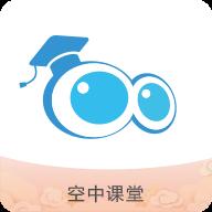 空中课堂(在线直播授课学生平台)v9.1 安卓版