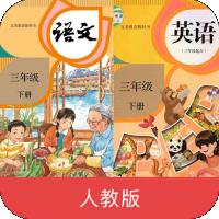 三年级语文英语下册人教版