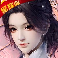 剑侠奇缘听云剑歌星耀版v1.0.0安卓版