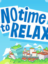 没时间放松(No Time to Relax)免安装绿色中文版