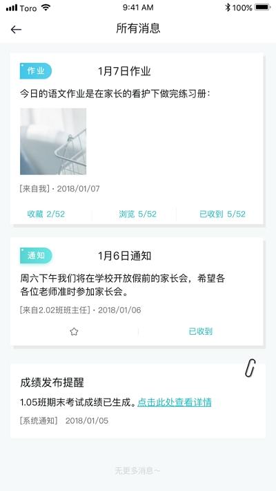 i家校青于蓝app 1.9.13安卓版