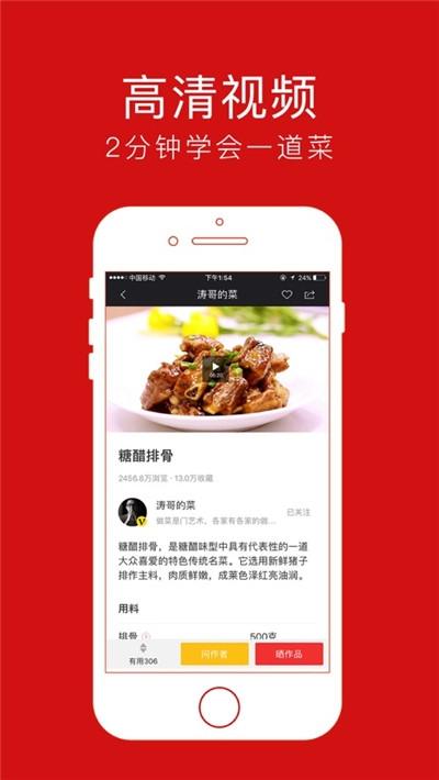 香哈菜谱尝鲜版 v6.2.4