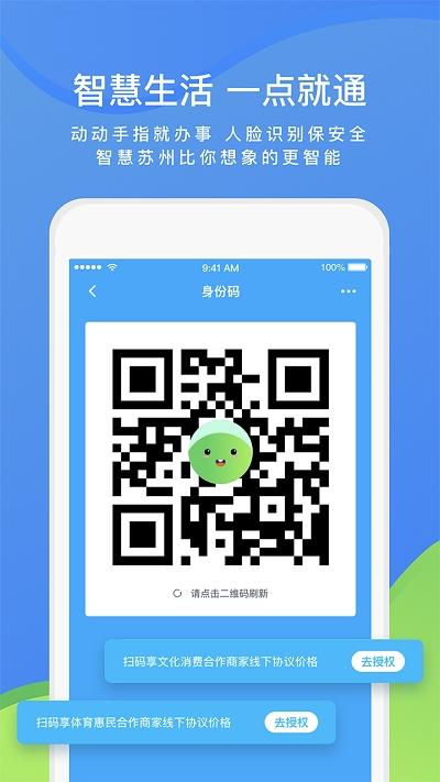 智慧濮阳官网app 2.0.9安卓版