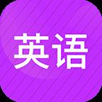 小学英语同步辅导软件免费版v2.19