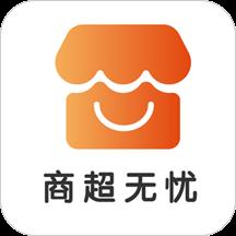 商超无忧(进货软件)v1.0.1安卓版