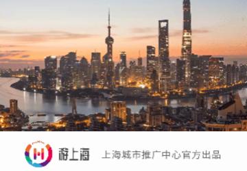 游上海app_游上海官网_游上海必备app下载