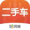 58同城二手车app