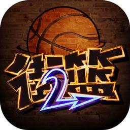 街篮2手游v1.112.2 安卓版